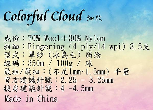 colorful_cloud_texture_by_jevi_joyce-d2sn6ur