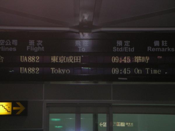 登機門.JPG