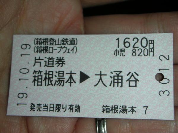 DSCN1069.JPG