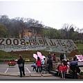 2008022901_陽明山花季.JPG