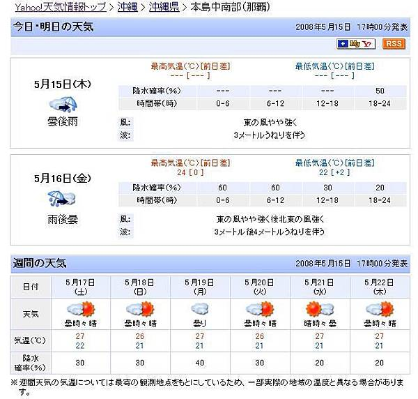 20080516_weather.JPG