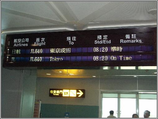 05_第二航廈D7登機閘門時間表.JPG