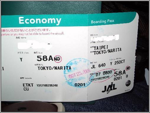 07_登機證.JPG