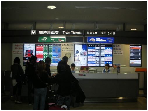 12_成田空港JR國鐵購票處.JPG
