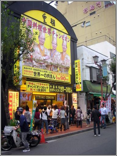 033_中華街大通內的皇朝.JPG