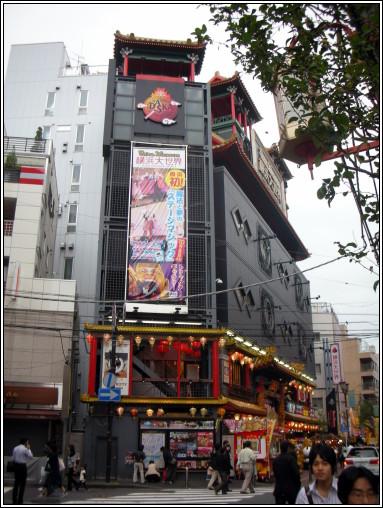 035_中華街的橫濱大世界.JPG