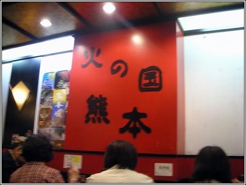 066_熊本拉麵店內.JPG
