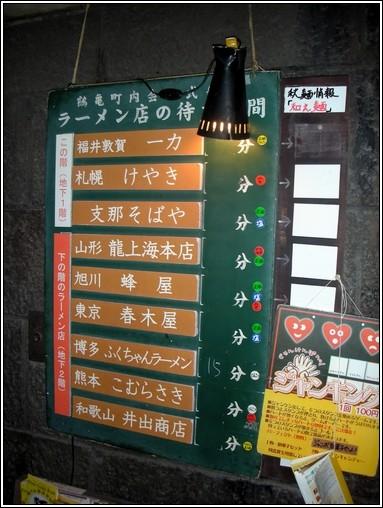 068_拉麵店等待時間表.JPG