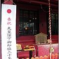116_箱根神社正殿之二.JPG