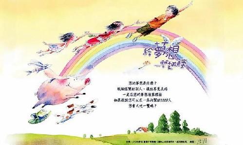 01_2008給夢想一雙翅膀義賣園遊會.JPG
