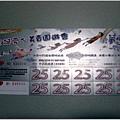 02_園遊卷.JPG