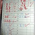 21_帳單.JPG