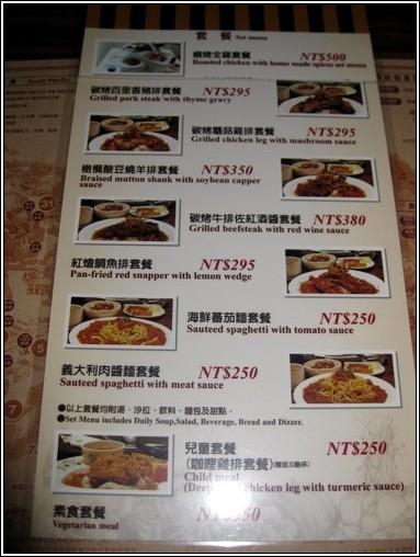 17_牛排館菜單.JPG