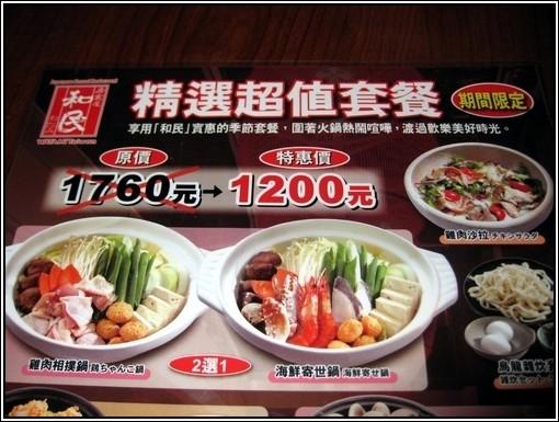 01_和民超值套餐菜單.JPG