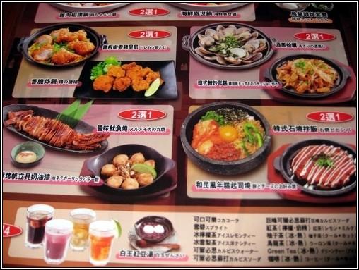 02_和民超值套餐菜單之一.JPG