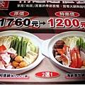 03_和民超值套餐菜單之二.JPG