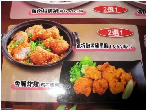 04_和民超值套餐菜單之三.JPG