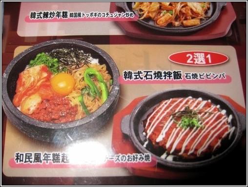 06_和民超值套餐菜單之五.JPG