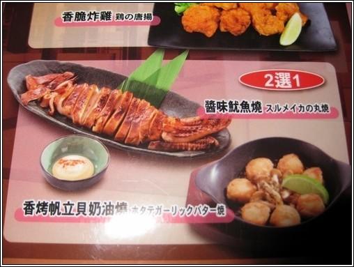 07_和民超值套餐菜單之六.JPG