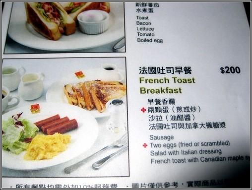 03_MENU之法國土司早餐.JPG