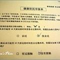 009_健康狀況申報單