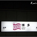 017_地下鐵博多站