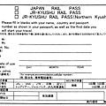 020_JR PASS PORT
