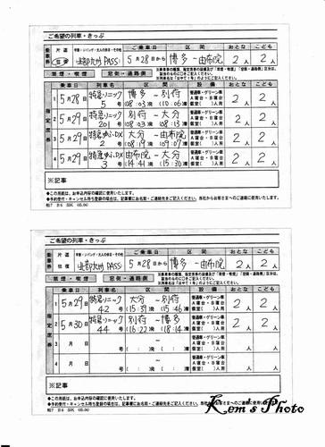021_北九州三日指定席車次