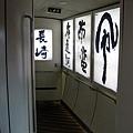 033_JR九州音速號 豪華車廂