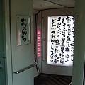 036_JR九州音速號 豪華車廂