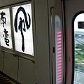 039_JR九州音速號 豪華車廂