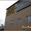 049_龜之井飯店.JPG