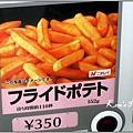 065_自動販賣機(炸薯條).JPG
