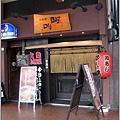 071_車站旁的居酒屋.JPG