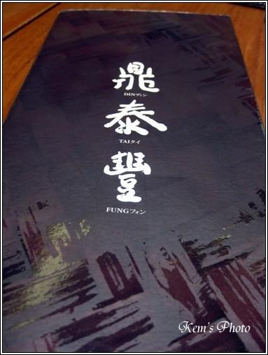 00_鼎泰豐菜單