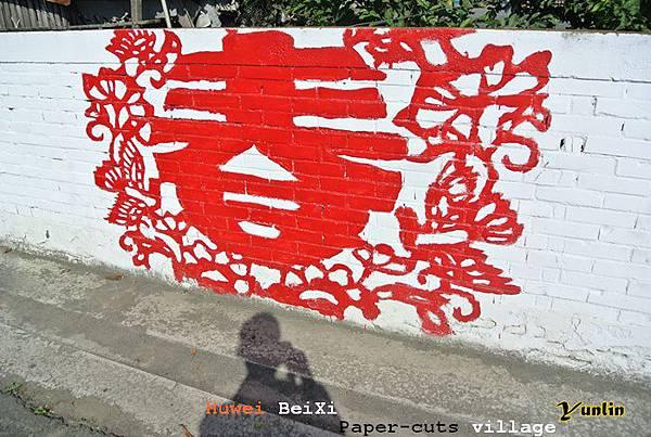 虎尾剪紙社區