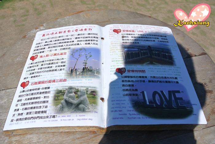 高雄忠烈祠Love 7