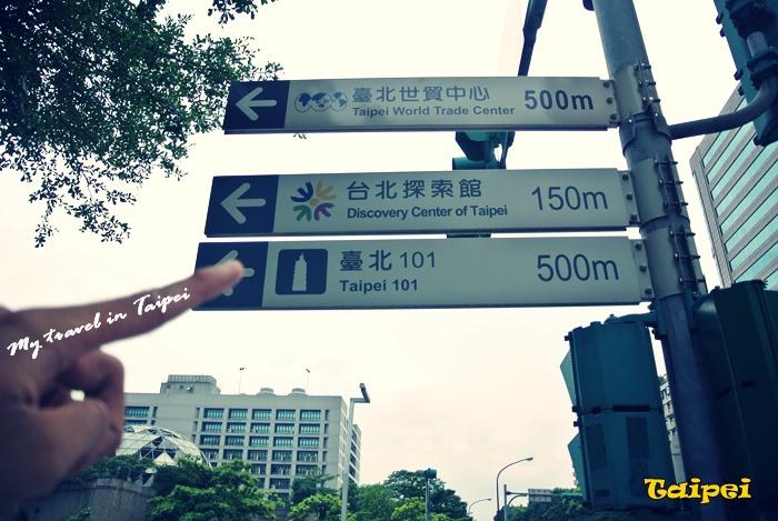 搭捷運玩台北84.JPG