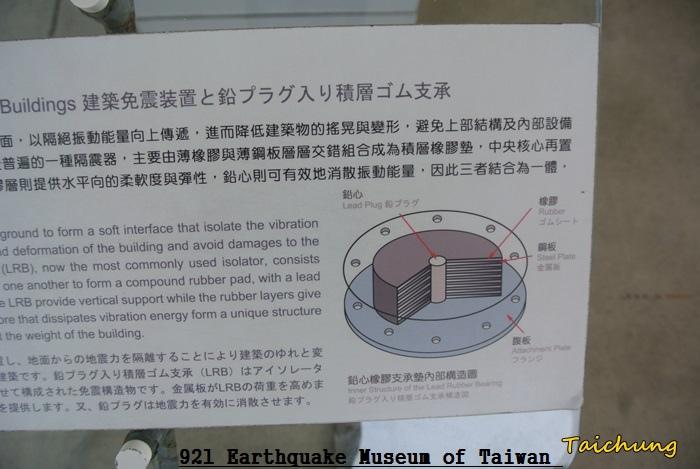921地震園區13.JPG
