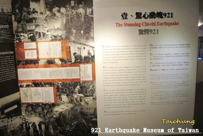 921地震園區33.JPG