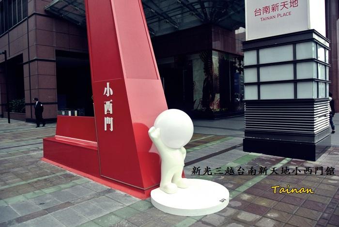 台南新光小西門館2.JPG