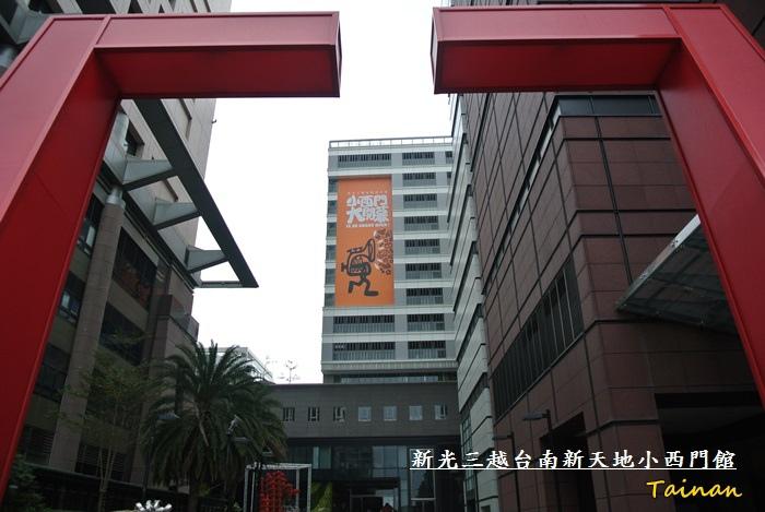 台南新光小西門館3.JPG
