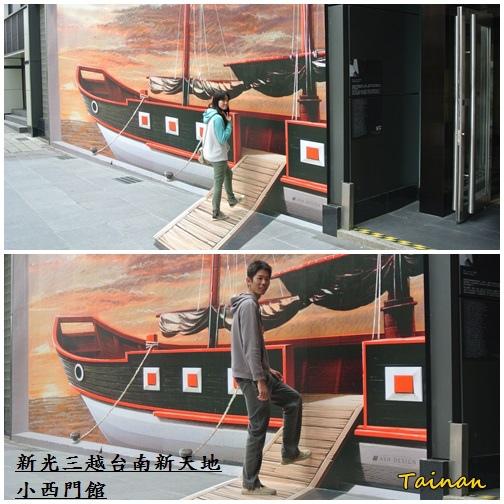 台南新光小西門館8.jpg