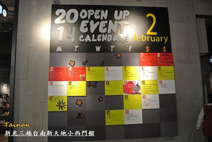 台南新光小西門館46.jpg
