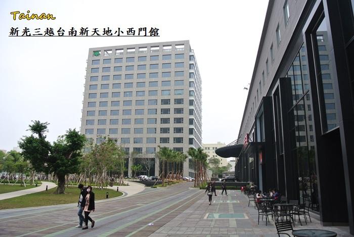 台南新光小西門館50.JPG