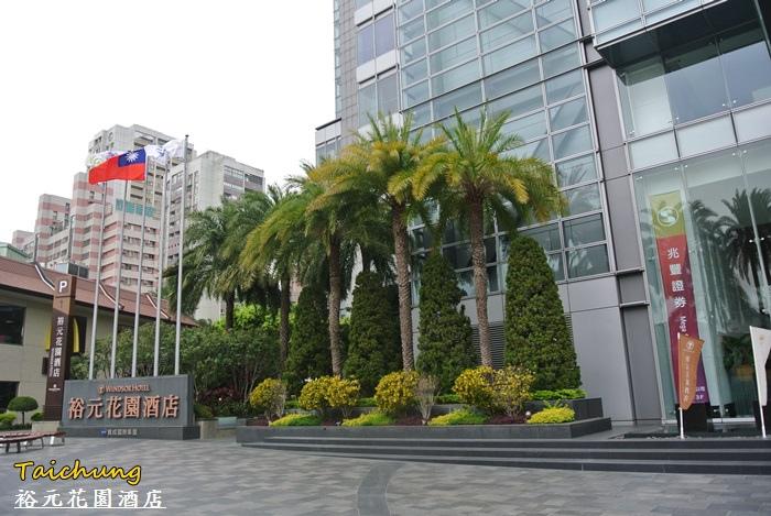 裕元花園酒店1.JPG
