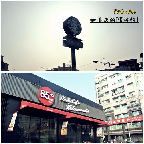 咖啡店PK特輯.jpg