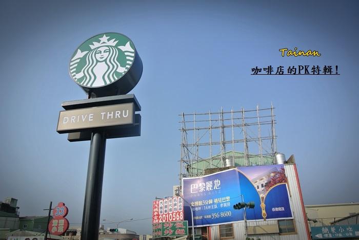 咖啡店PK特輯3.JPG