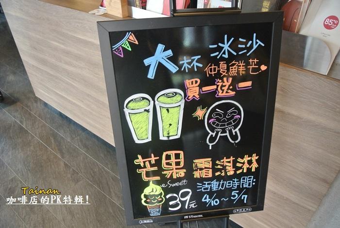 咖啡店PK特輯27.JPG