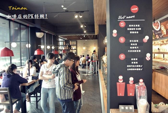 咖啡店PK特輯28.JPG